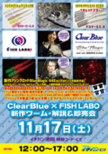 ClearBlue×FISHLABO