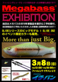 Megabass Exhibition